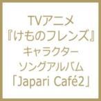 けものフレンズ / TVアニメ『けものフレンズ』キャラクターソングアルバム「Japari Cafe2」 国内盤 〔CD〕