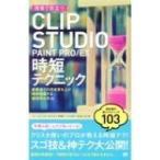 現場で役立つCLIP STUDIO PAINT PRO / EX時短テクニック / ぶひぃ  〔本〕