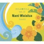 ����ǥ��� (Sandii) / Hula Hula Vol.13:  Nani Waialua ������ ��CD��