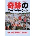 奇跡のスーパーマーケット / ダニエル コーシャン  〔本〕