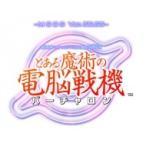 Game Soft (PlayStation Vita) / 【PS Vita】電脳戦機バーチャロン×とある魔術の禁書目録 とある魔術の電脳戦機  〔GAME