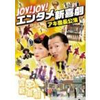Joy! Joy! エンタメ新喜劇〜吉本新喜劇アキ座長公演〜  〔DVD〕