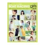 BOAT RACING girls Vol.4 サンエイムック / 四十物義輝  〔ムック〕
