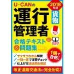 2018年版 U-CANの運行管理者貨物合格テキスト  &  問題集 ユーキャンの資格試験シリーズ / ユーキャン運行管理者