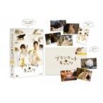 ブランケット・キャッツ DVD-BOX  〔DVD〕