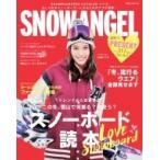 SNOW ANGEL 17-18 HINODE MOOK / 日之出出版  〔ムック〕