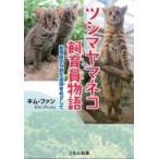 ツシマヤマネコ飼育員物語 動物園から野生復帰をめざして / キム・ファン  〔本〕