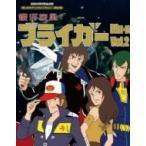 銀河旋風ブライガー Vol.2  〔BLU-RAY DISC〕