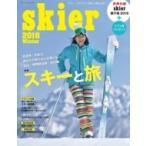 skier 2018 別冊 山と溪谷 / 雑誌  〔ムック〕