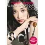 千吉良恵子×MAQUIA 大人のためのブラシメイクBOOK / 集英社  〔ムック〕