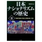 日本ナショナリズムの歴史 2 「神権天皇制」の確立と帝国主義への道 / 梅田正己  〔本〕