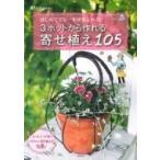3ポットから作れる寄せ植え105 園芸ガイドBOOKS / 主婦の友社  〔本〕