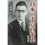 日本二千六百年史 / 大川周明  〔新書〕
