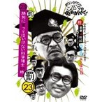 ダウンタウンのガキの使いやあらへんで!!(祝)ダウンタウン結成35年記念 DVD 初回限定永久保存版(23)(罰