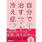 Yahoo!HMV&BOOKS online Yahoo!店自分で治す冷え症 / 田中美津  〔本〕