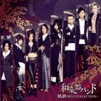 和楽器バンド / 軌跡 BEST COLLECTION+ 【Type-B Live盤】(CD+2DVD)  〔CD〕