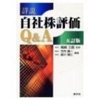 詳説自社株評価Q & A 五訂版 / 尾崎三郎  〔本〕