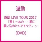 遊助 (上地雄輔) カミジユウスケ / LIVE TOUR 2017「星」〜あの・・星に願いを込めたんですケド。〜  〔DVD〕