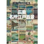 広重 名所江戸百景 HIROSHIGES One Hundred Famous Views of Edo