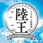 TV サントラ / TBS系 日曜劇場 陸王 オリジナル・サウンドトラック 国内盤 〔CD〕