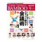 ショッピング09月号 ばんぶう CLINIC BAMBOO 2017  /  9月号 / 書籍  〔本〕