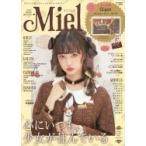 Miel e-MOOK / ブランドムック   〔ムック〕