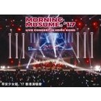 モーニング娘。'17 / Morning Musume。'17 Live Concert in Hong Kong  〔DVD〕