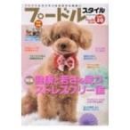 Yahoo!ローチケHMV Yahoo!ショッピング店プードルスタイル Vol.19 タツミムック / 雑誌  〔ムック〕