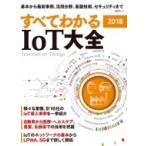 すべてわかる!IoT大全 2018 日経BPムック / 日経コンピュータ  〔ムック〕