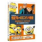 怪盗グルーのミニオン大脱走 DVDシリーズパック ボーナスDVDディスク付き <初回生産限定> (5枚組)  〔DVD〕