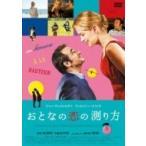 おとなの恋の測り方  〔DVD〕