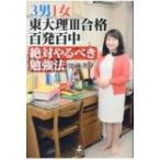 3男1女 東大理3合格百発百中 絶対やるべき勉強法 / 佐藤亮子  〔本〕