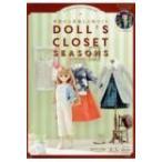 季節の人形服と小物づくりDOLLS CLOSET SEASONS