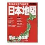 今がわかる時代がわかる 日本地図 2018年版 SEIBIDO MOOK / 全国地理教育研究会  〔ムック〕