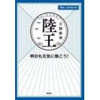 「陸王」公式BOOK 明日も元気に働こう! / 書籍  〔本〕