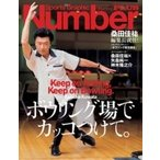 Number PLUS 桑田佳祐×ボウリング特集号 / Sports Graphic Number編集部 〔ムック〕