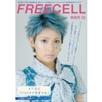 FREECELL 特別号30 9 / 26「木下百花 更生施設 祝!出所イベント」まで完全フォロー! 木下百花、NMB48の冠なしの初の