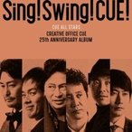 Cue All Stars / Sing! Swing! CUE!  〔CD〕