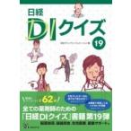 日経DIクイズ 19 / 日経ドラッグインフォメーション  〔本〕