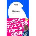 忖度バカ 小学館新書 / 鎌田實  〔新書〕