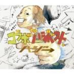 ハジ→ / コラボ de ハジベスト。 【初回限定盤】(+DVD)  〔CD〕