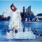 ましのみ / ぺっとぼとリテラシー 【初回限定盤】(+DVD)  〔CD〕