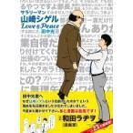サラリーマン山崎シゲル Love & Peace / 田中光  〔本〕