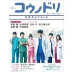 ヤマハムックシリーズ TBS系金曜ドラマ コウノドリ 公式ガイドブック