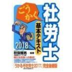 ごうかく社労士基本テキスト 2018年版 / 秋保雅男  〔本〕