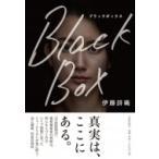 Black Box / 伊藤詩織 (ジャーナリスト)  〔本〕