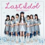 ラストアイドル / バンドワゴン 【初回限定盤 Type A】(+DVD)   〔CD Maxi〕