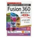 Fusion360操作ガイド 次世代クラウドベース3DCAD ベーシック編 第2版 / 三谷大暁  〔本〕