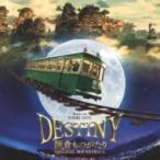 ������ɥȥ�å�(����ȥ�) / �Dz��DESTINY ���Ҥ�Τ�����ץ��ꥸ�ʥ롦������ɥȥ�å� ������ ��CD��