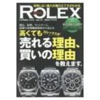 Real Rolex / 雑誌  〔ムック〕